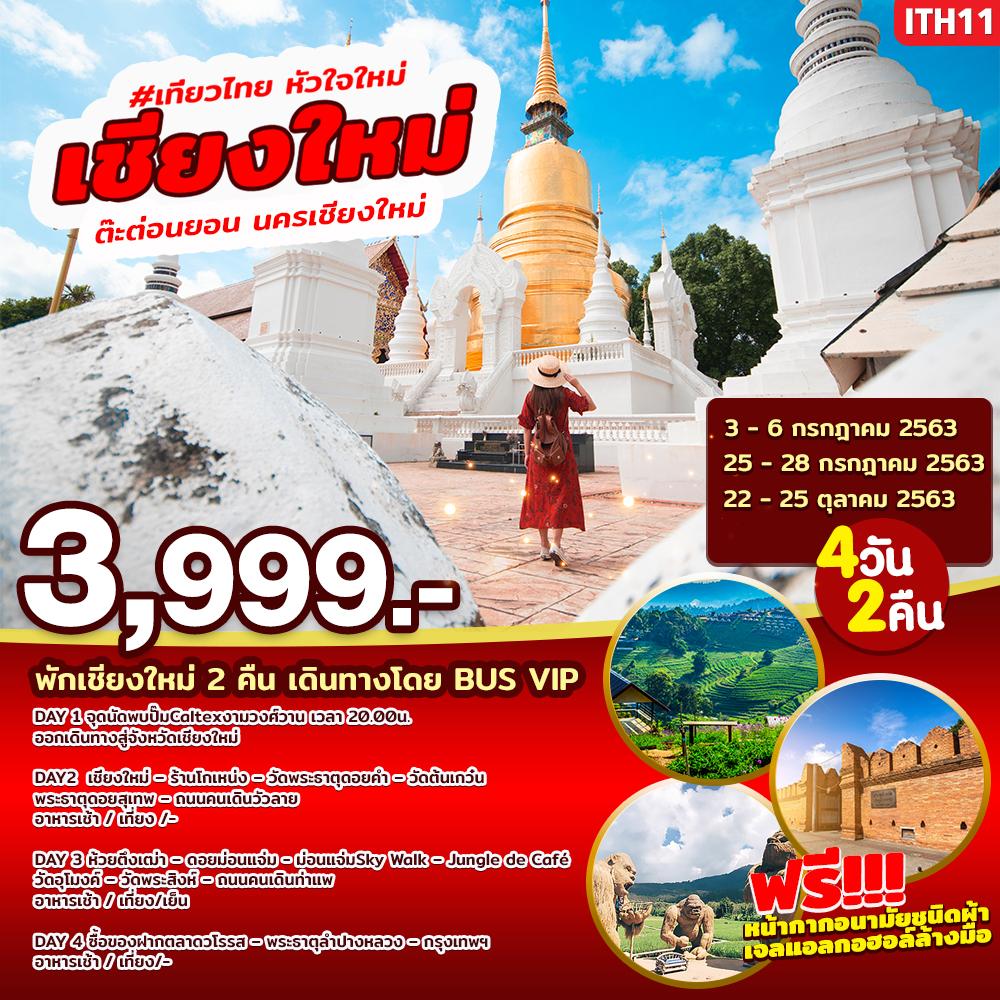 <p>เที่ยวไทย หัวใจใหม่ <span style=